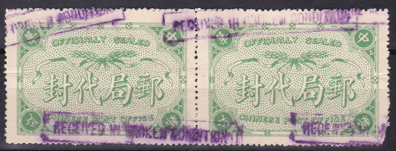M9066, Officially Sealed Stamps, Republic of China, 1920's Cancelled, 2 Pcs