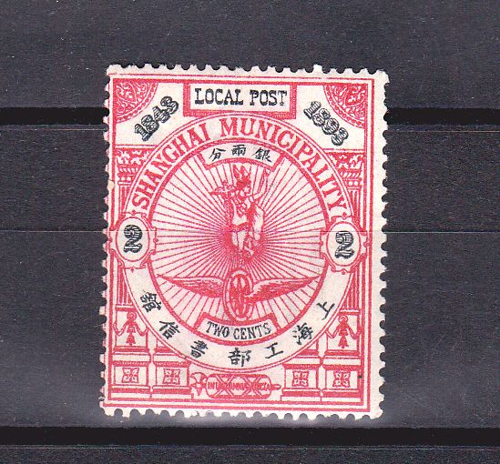 M1001, Shanghai Local Post Stamp, 2 Cents 1893, Jubilee of Opening Shanghai
