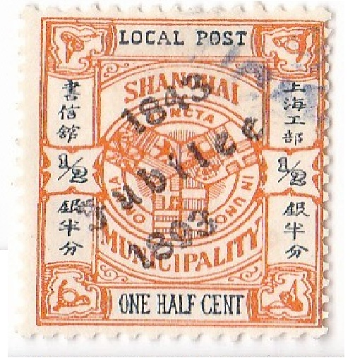 M1015, Shanghai Local Post Stamp, 0.5 Cent Cancel, 1893 Overprinted