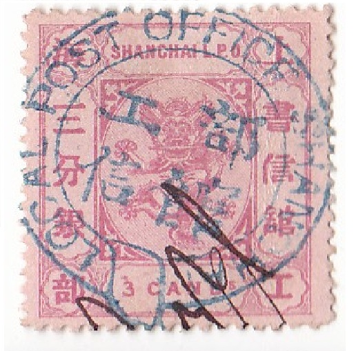 M1020, Shanghai Local Post Stamp, 3 Cents, 1875, 3rd Print Small Dragon