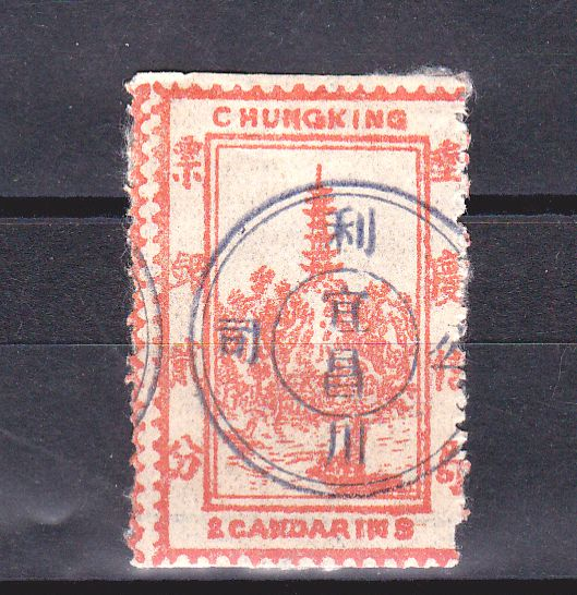 M1105, China Chungking Local Post Office Stamp, 2 Cents, Mar. 1894
