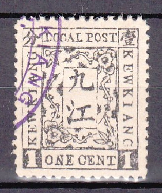 "M1112, China Kewkiang Local Post Stamp, 1894 ""First Ordinary Issue"" 1 Cent Cancelled"