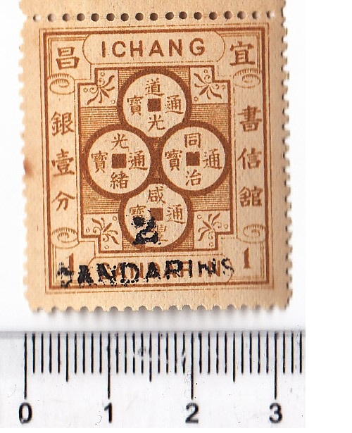 M1120, China Ichang (Yichang) Local Post Stamp, 2 Cents Overprint, 1896