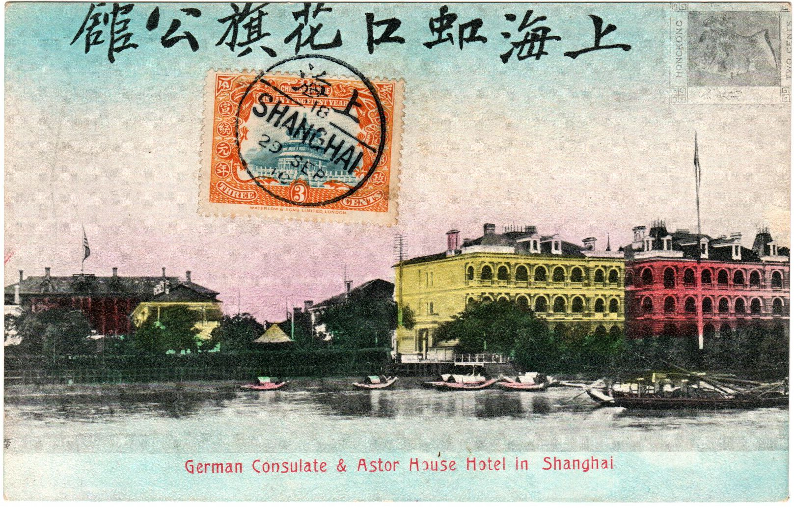 M1400, Shanghai Old Post Card, German Consulate & Astor House Hotel, 1910