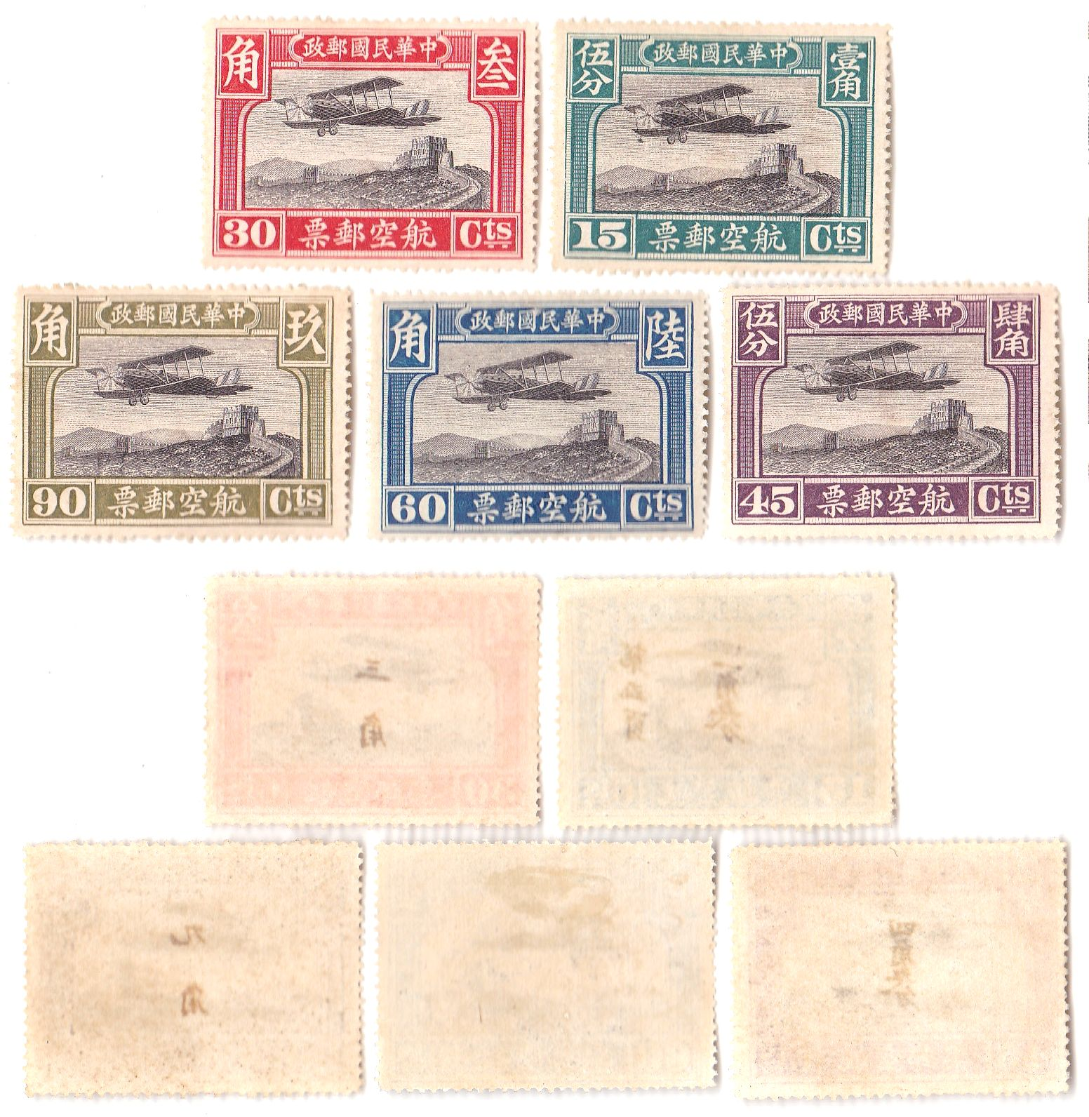 "M1601, China First Air Stamps 5 Pcs, 1921 Curtiss ""Jenny"" over Great Wall"