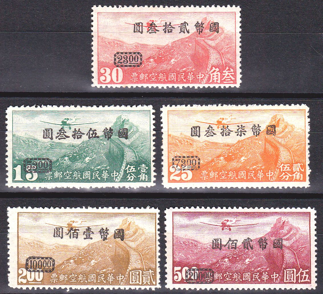 M1610, China Air Post Stamp 5 Pcs, 1946 Chongqing Surcharged, Watermark