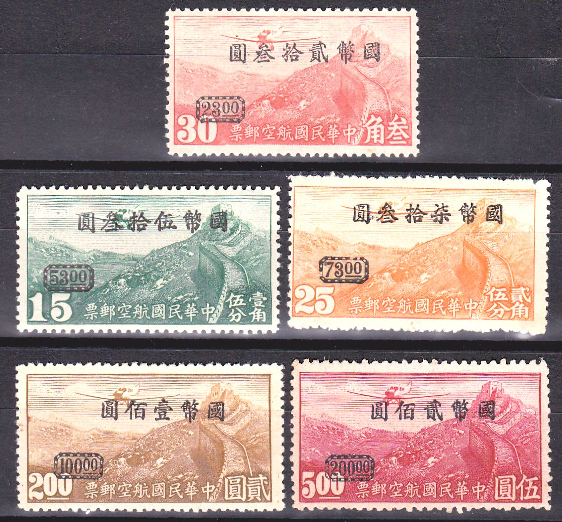M1611, China Air Post Stamp 5 Pcs, 1946 Chongqing Surcharged, Without Watermark
