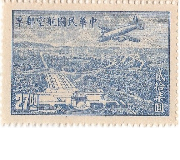 M1615, China Air Post Stamp 1 Pcs, 1946 Shanghai Print