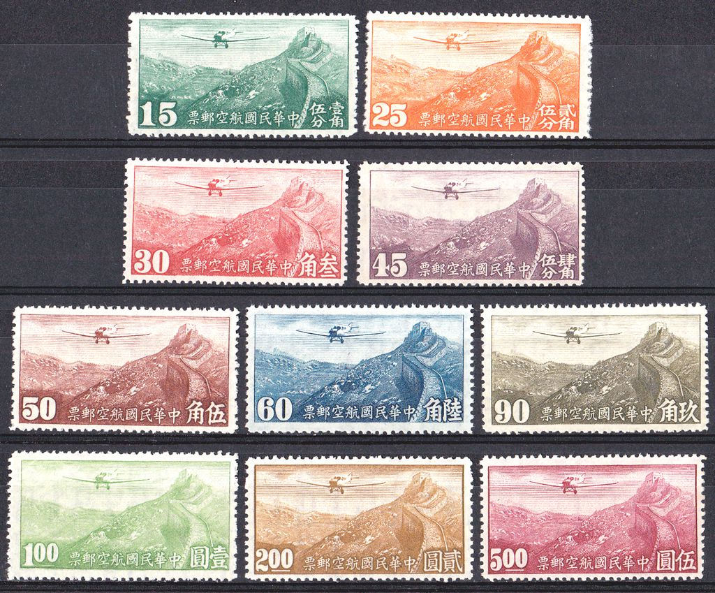 M1620, China Air Post Stamps 10 Pcs, 1940 Hong Kong Print, With Watermark