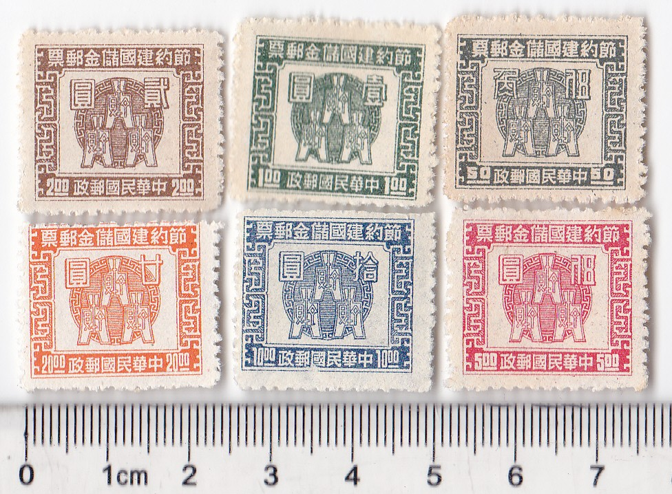 "M1632, China Saving Stamps ""Ancient Coins"", 6 pcs 1943, MNH"