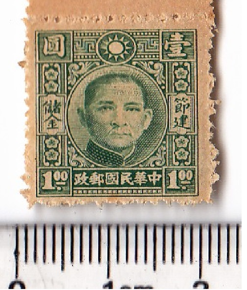 "M1634, China First Saving Stamp ""Sun Yat-sen"", 1 pcs 1942, MNH"