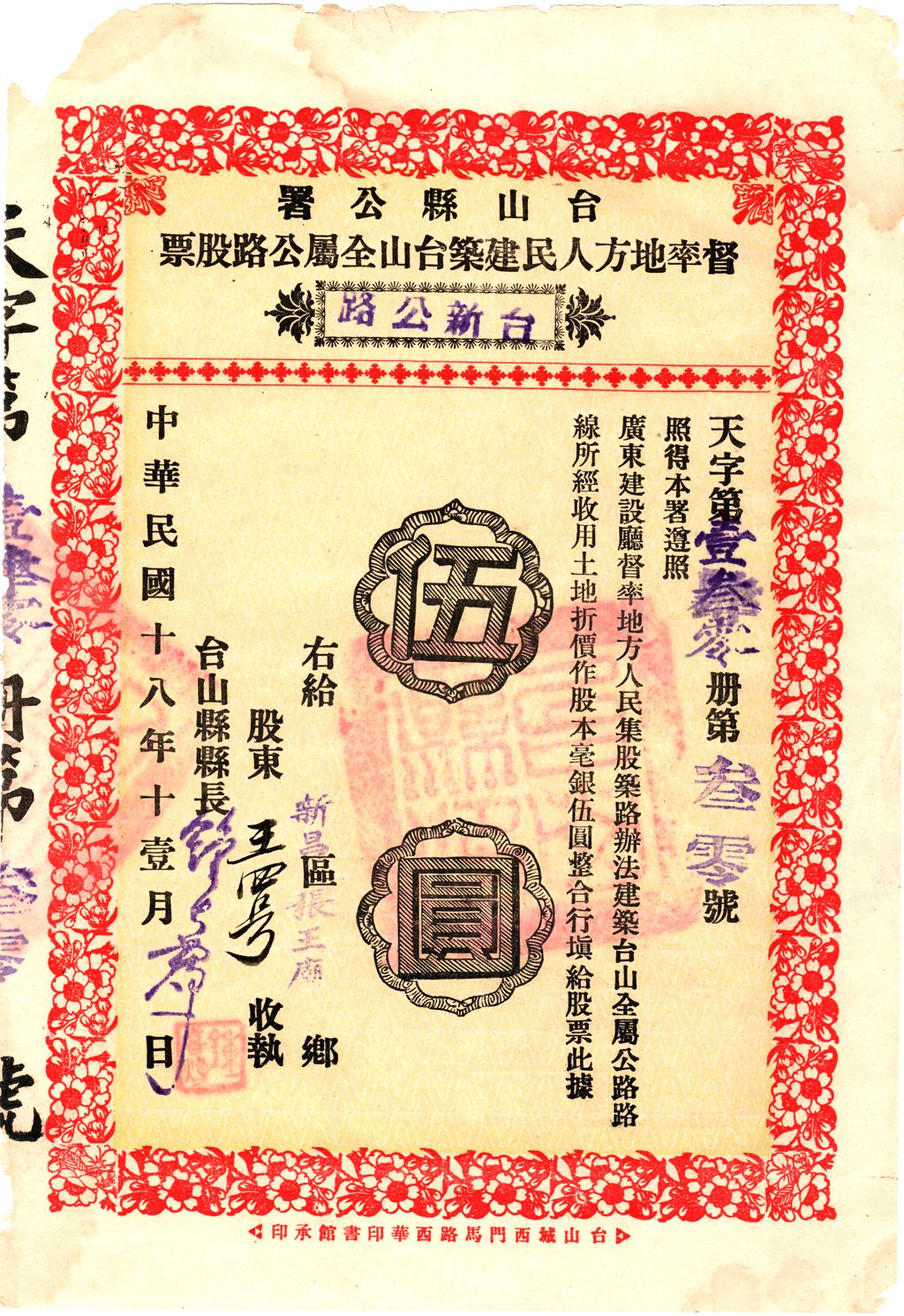 S0102, Taishan County Road Co, Stock Certificate of 5 Dollars, China 1929