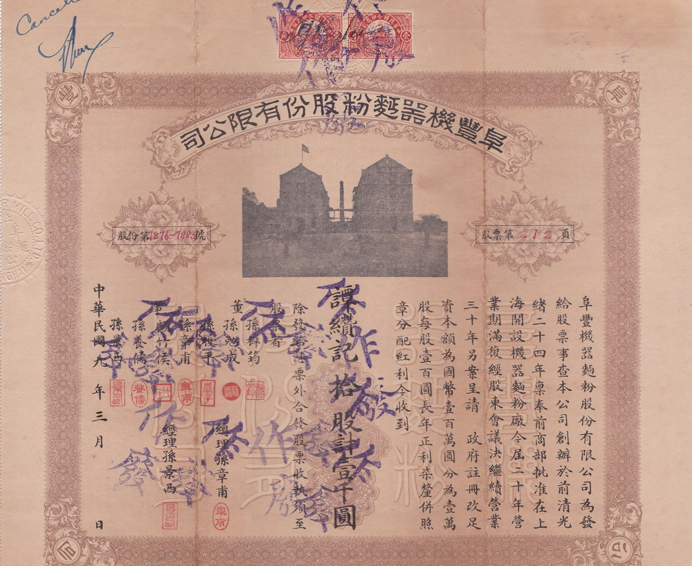 S0105, Fou Foong Flour Mill Co. Ltd, 10 Shares, Shanghai, 1920