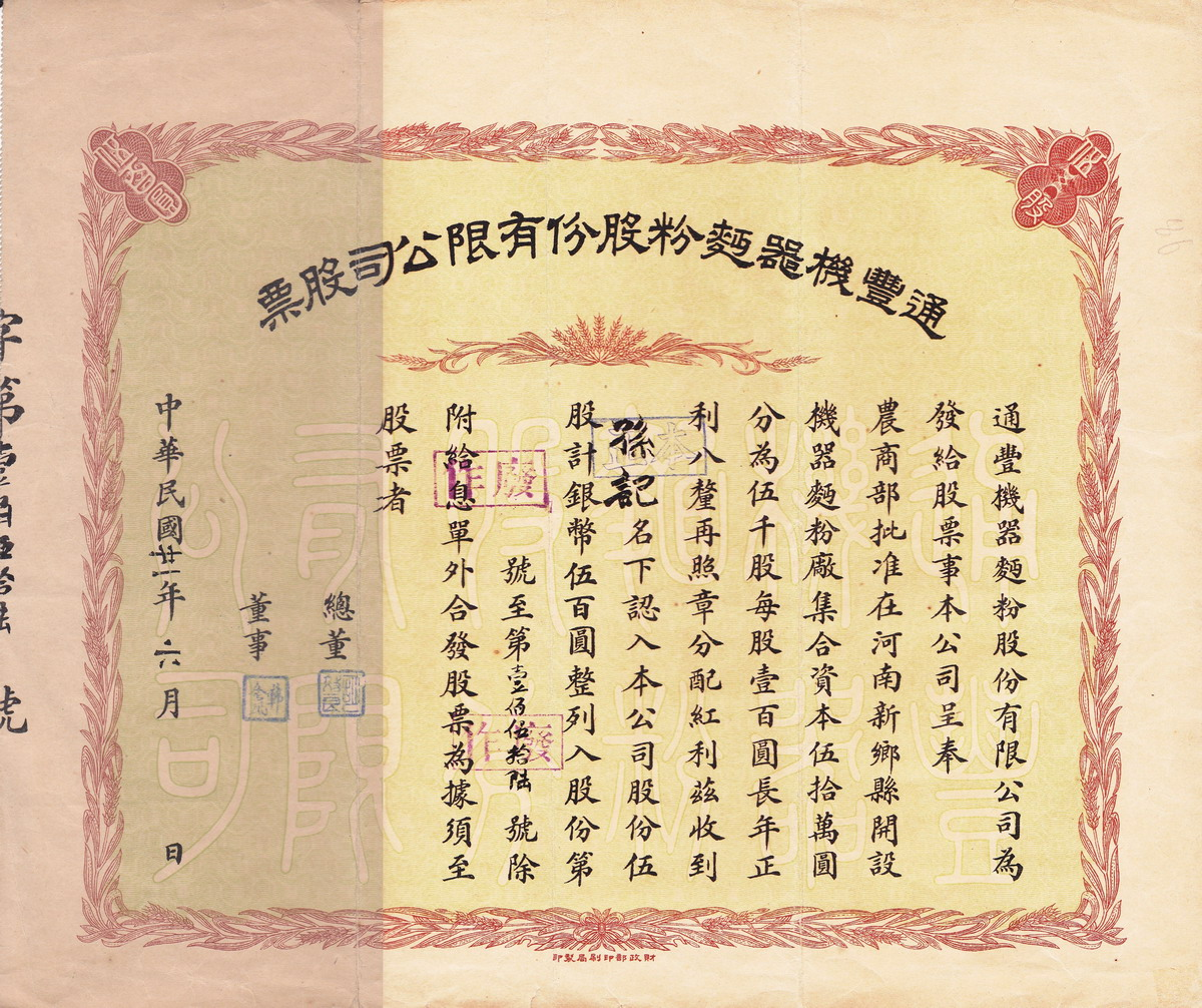 S0106 Tongfeng Mill Machine Co, 5 Shares, 1932