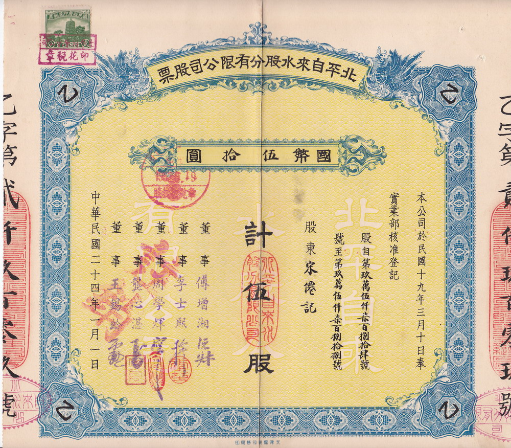 S0108, Peking Tap Water Co, 5 Share (B Shares), 1935