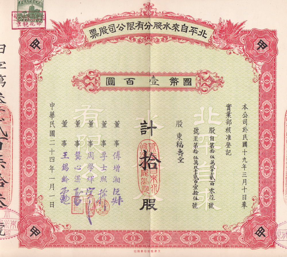 S0109, Peking Tap Water Co, 10 Share (A Shares), 1935