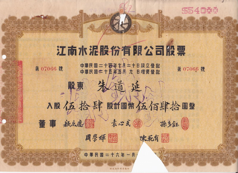 S0122, China Kiangnan Cement Company, 540 Shares, 1938, Cut Edge