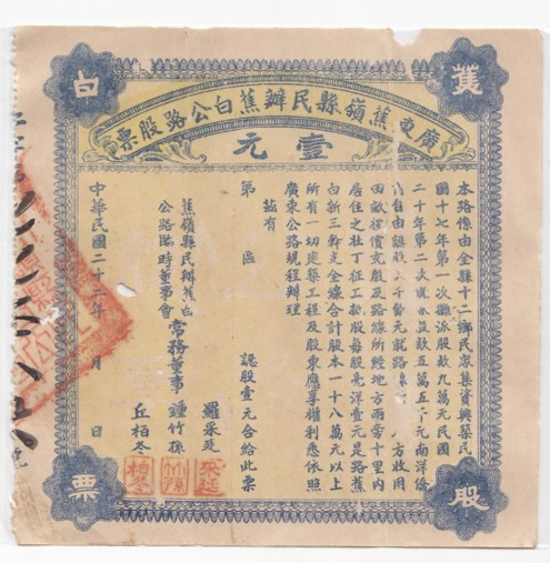 S0125, Guangding Jiaoling County Jiao-Bai Highway Co., Ltd, 1 Yuan, 1933