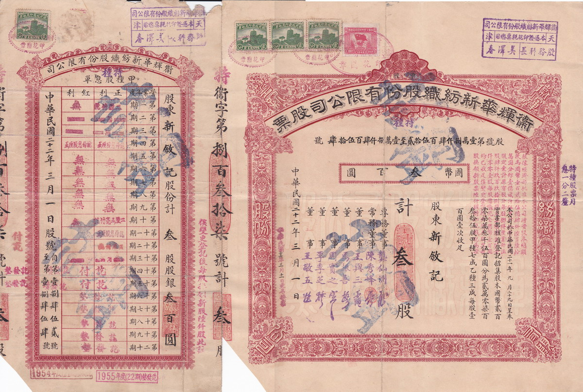 S0128, Weihui Hua-Xin Textile Co. Ltd, 120 Shares, 1933