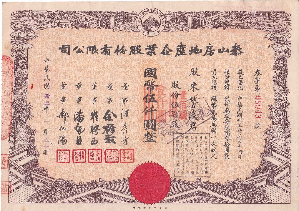 S1002, Shanghai Mount Tai Realty Co., Ltd, Stock Certificate of 100 Shares, 1944