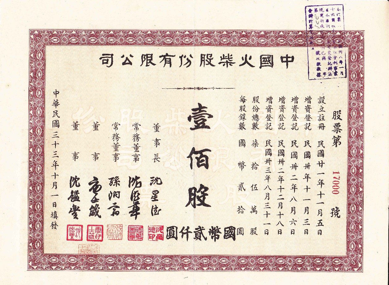 S1003, Chung Kuo (China) Match Co.,Ltd, Stock Certificate 100 Shares 1944