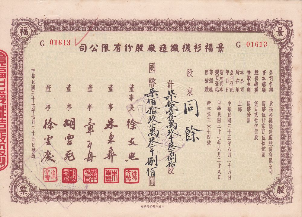 S1005, Shanghai Jin-Fu Textile Mechanical Co. Hand-write Shares, 1948