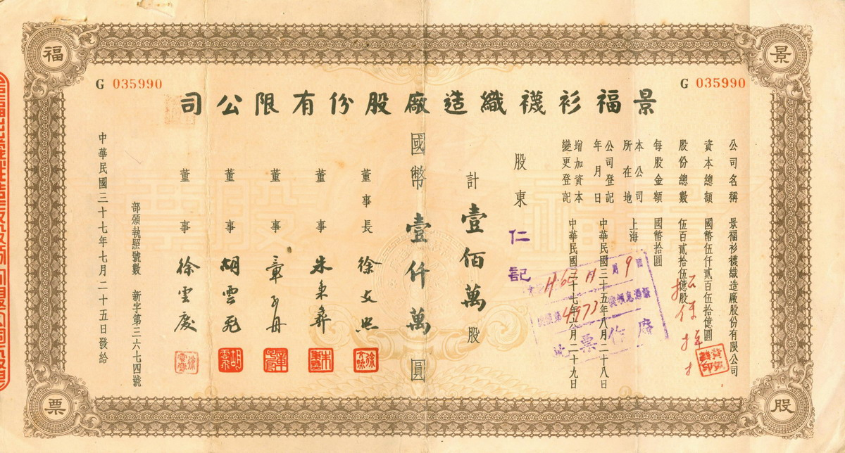 S1007, Shanghai Jin-Fu Textile Mechanical Co. Stock Certificate of 1948