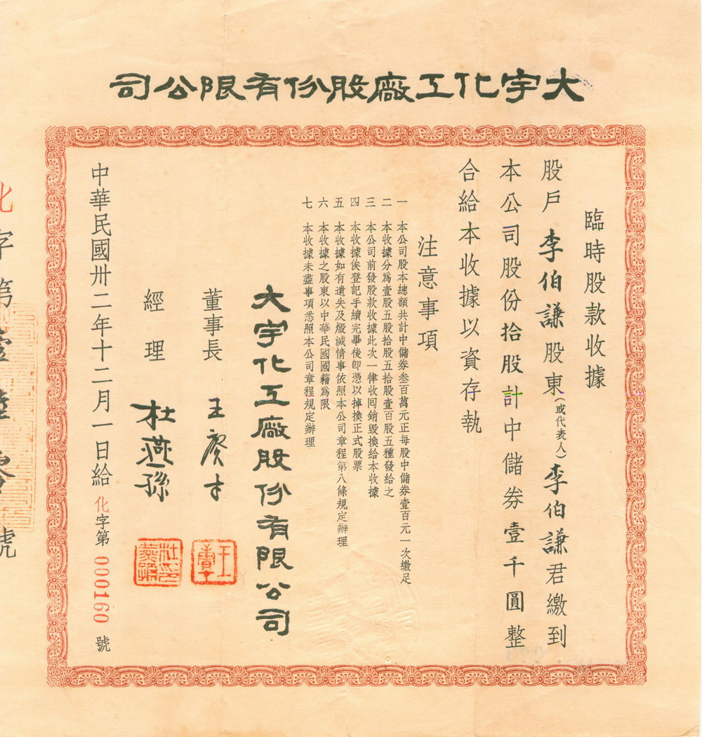 S1009, Da-Yu Chemical Co, Shanghai, Stoc Certificate of 10 Shares, 1943