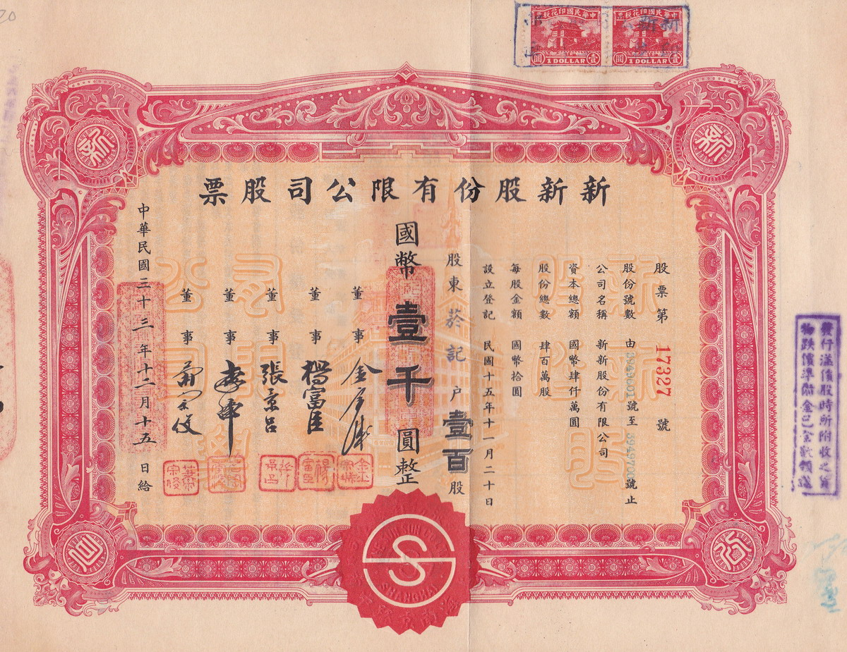 S1010, Stock Certificate of Xin-Xin Department Company, Shanghai 1944