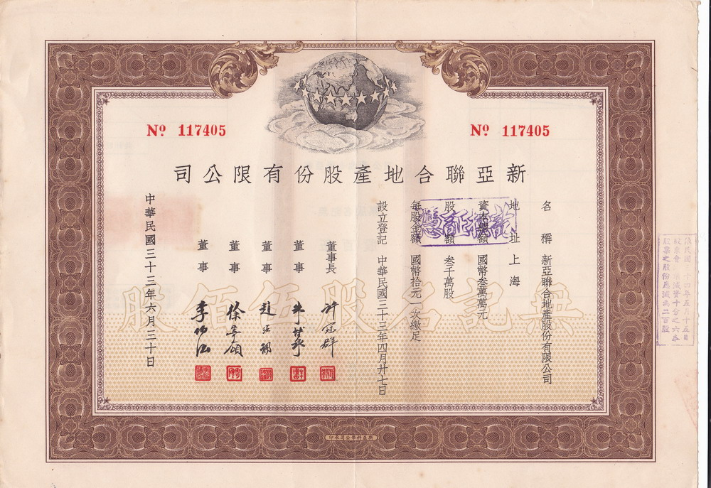 S1011, Stock Certificate of Xin-Ya Real Estate Company, Shanghai 1944