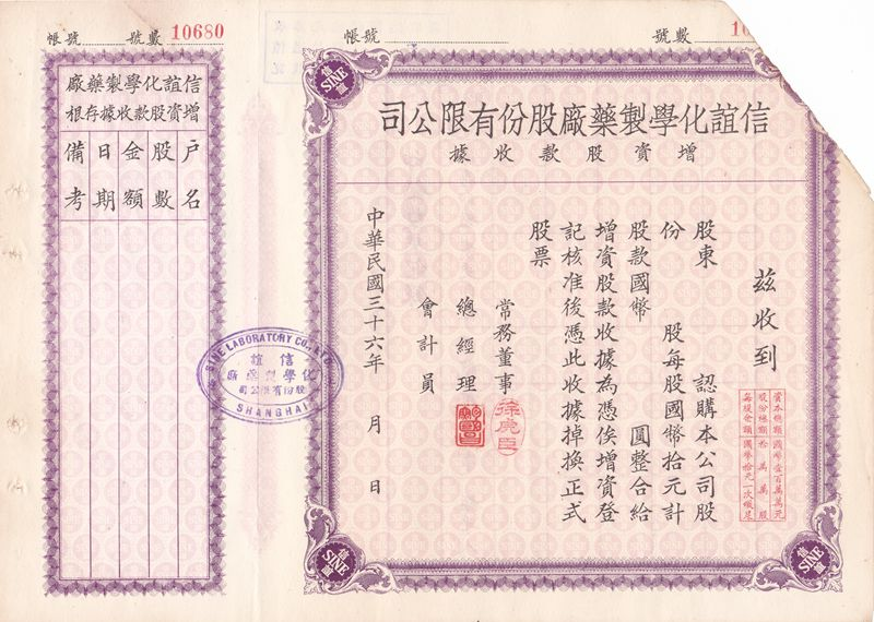 S1013, Shanghai Sine Chemical Medicine Co, Stock Certificate 1947
