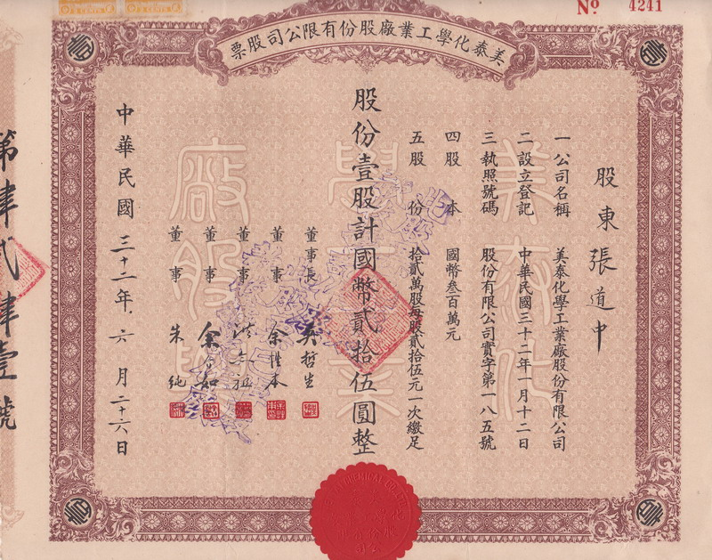S1020, Mei-Tai Chemical Company, Stock Certificate 1 Share, Shanghai 1943