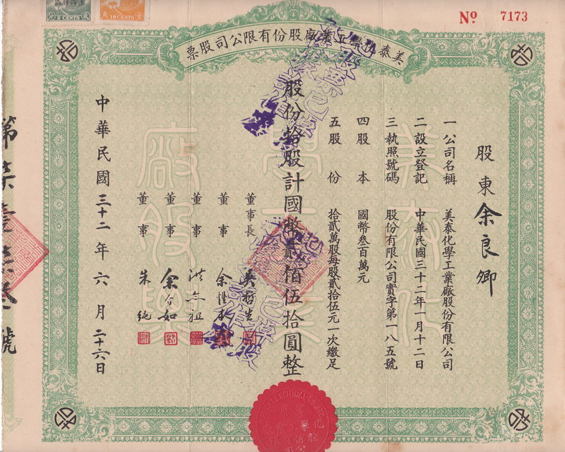 S1021, Mei-Tai Chemical Company, Stock Certificate 10 Share, Shanghai 1943
