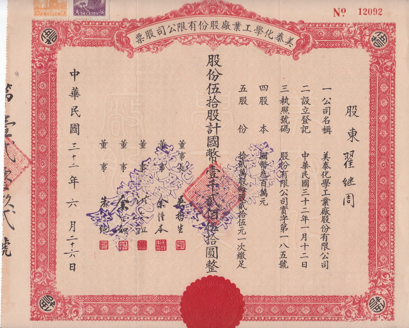 S1022, Mei-Tai Chemical Company, Stock Certificate 50 Share, Shanghai 1943