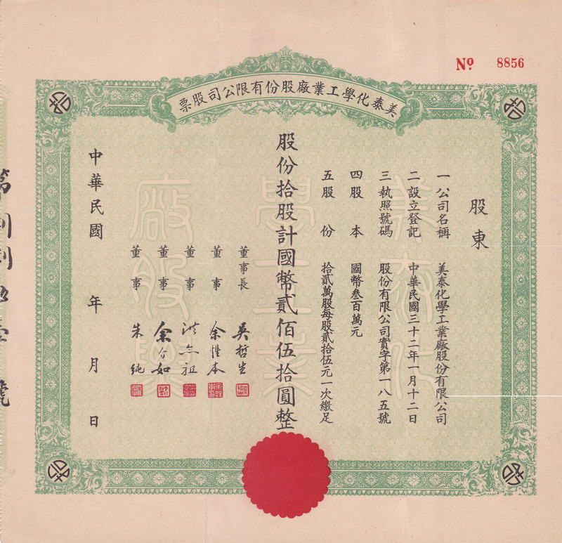S1023, Mei-Tai Chemical Company, Stock Certificate Unused, Shanghai 1943