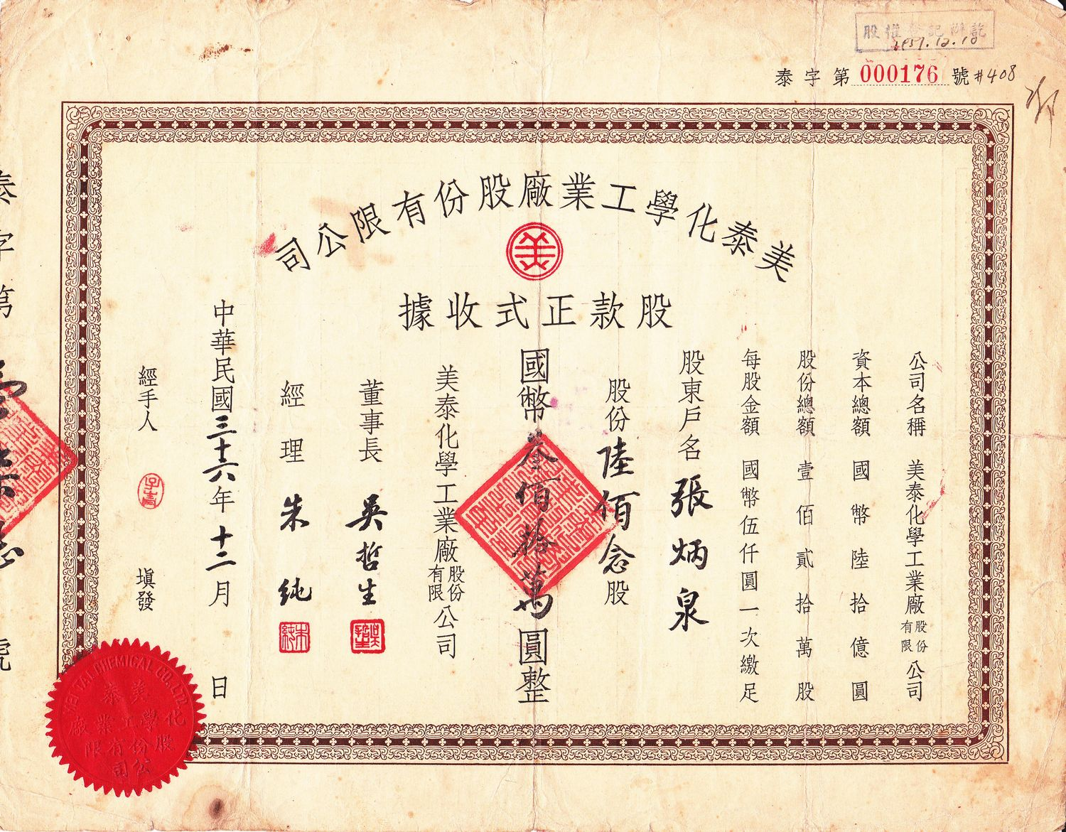S1024, Mei-Tai Chemical Company, Stock Certificate 62 Shares, Shanghai 1947