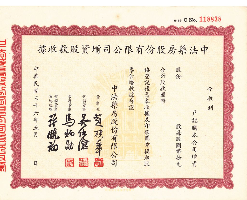 S1027, Sino-French Pharmacy Co, Unused Stock Certificate of May, 1947