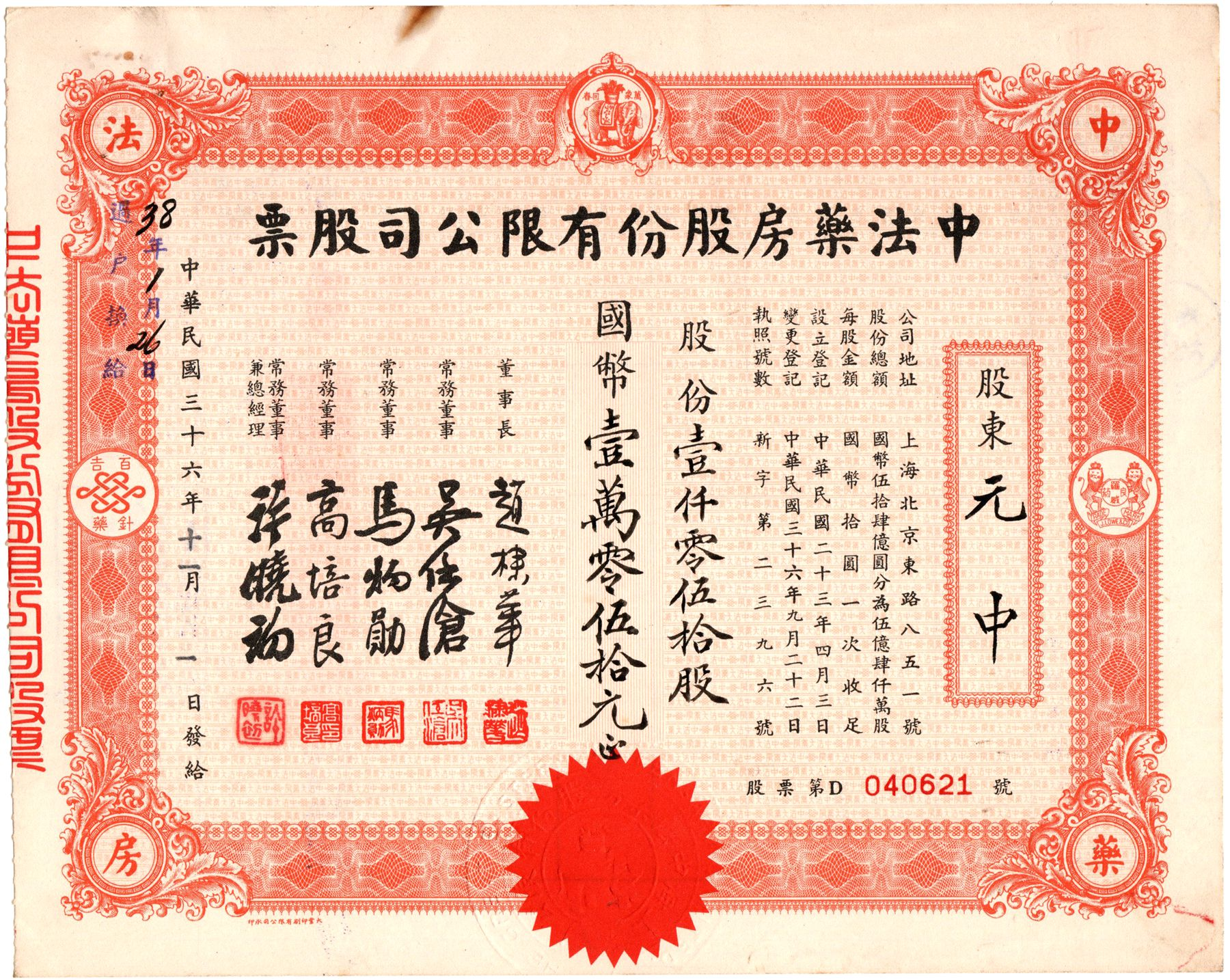 S1028, Sino-French Pharmacy Co, Stock Certificate of 50,000 Shares, 1947