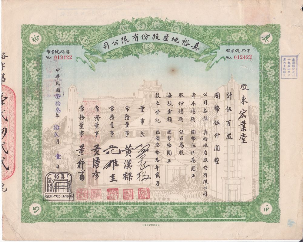 S1030, Gen Yue Land Development Co, Ltd, Stock Certificate 500 Shares, China 1944