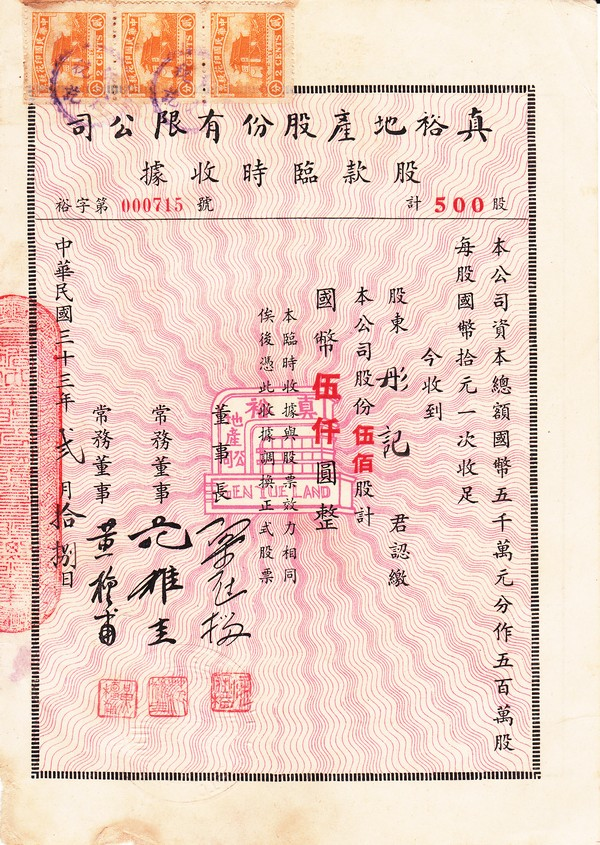 S1031, Gen Yue Land Development Co, Ltd, Temporary Stock Shares, 1944