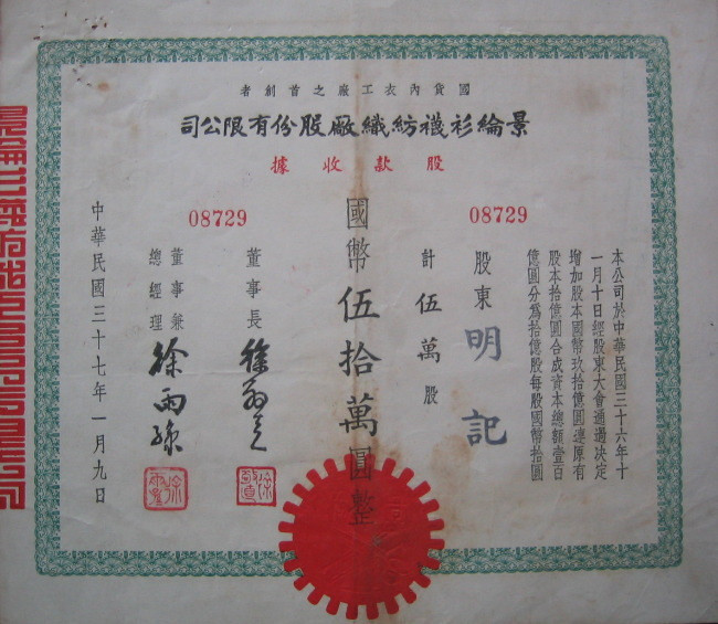S1037, Jin-Lun Textile Mechanical Co. Stock Certificate 50,000 Shares, China 1948