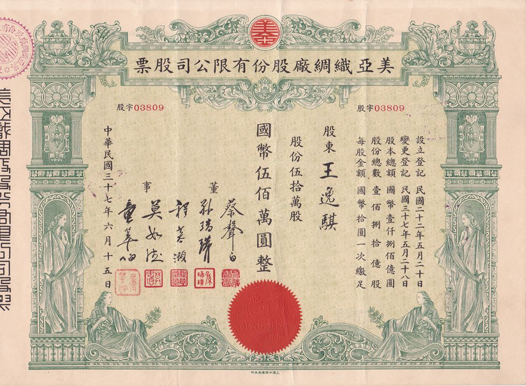 S1049, Meiya Silk Co, Stock Certificate 500,000 Shares, China 19
