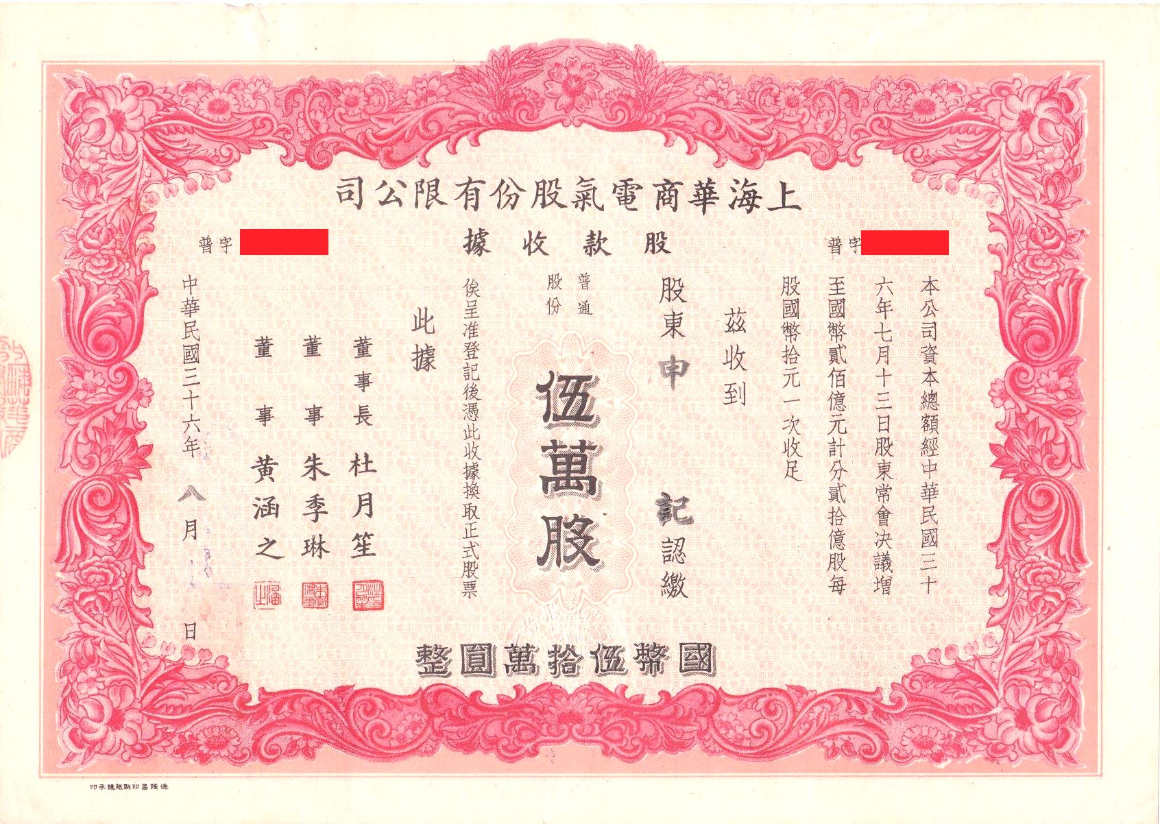 S1064, China Shanghai Electrics Co., Stock Certificate 50,000 Shares 1947