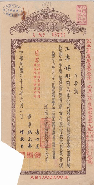 S1066, China Kiangnan Cement Co, Stock Certificate 1 Million Shares, 1948