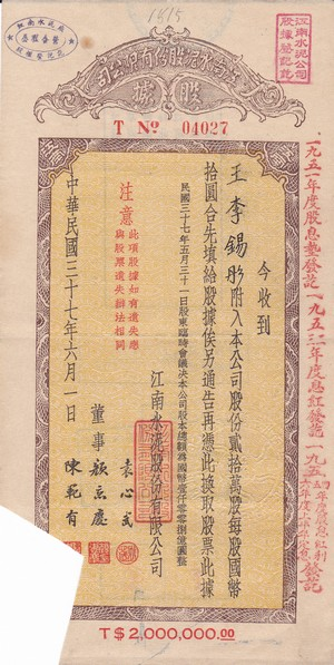 S1067, China Kiangnan Cement Co, Stock Certificate 2 Million Shares, 1948