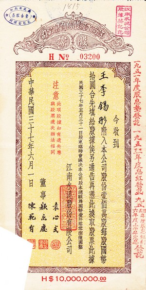 S1069, China Kiangnan Cement Co, Stock Certificate 10 Million Shares, 1948
