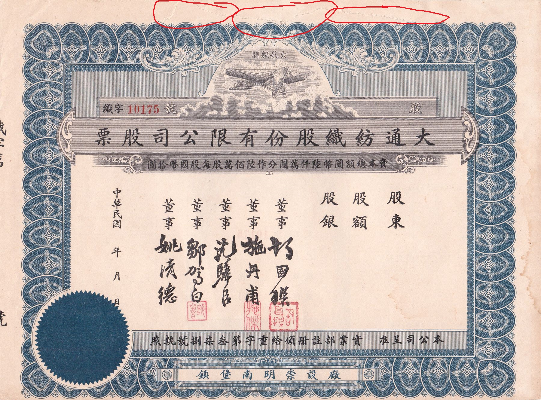 S1074, Dah Tung Cotton MFG. Co., Stock Certificate Unused, Shanghai 1948
