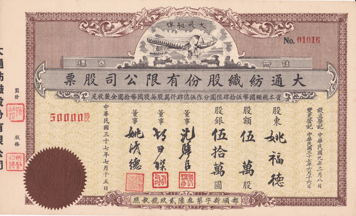 S1075, Dah Tung Cotton MFG. Co., Stock Certificate 50,000 Shares, China 1948