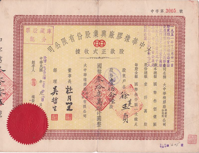 S1076, Great China Rubber Industrial Co., Stock Certificate of 1949