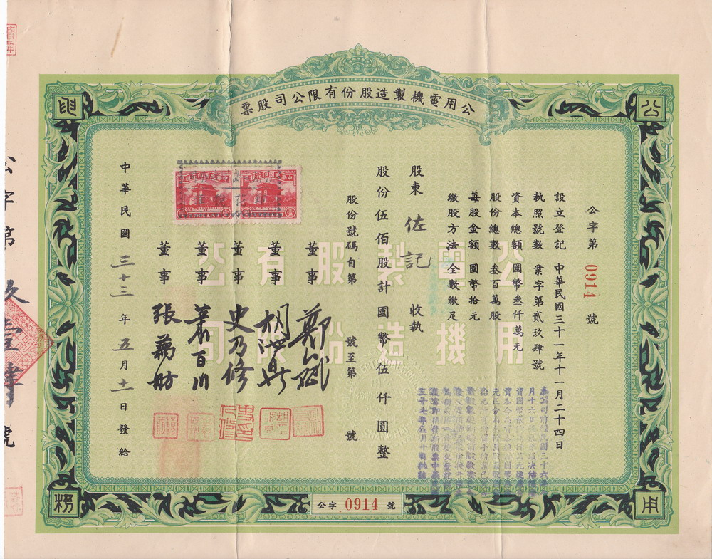 S1077, Popular Electrical Works Ltd, Stock Certificate 500 Shares, China 1944
